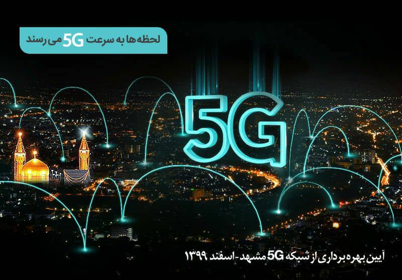 امروز طی مراسمی در مشهد مقدس دو سایت 5G همراه اول افتتاح میشود