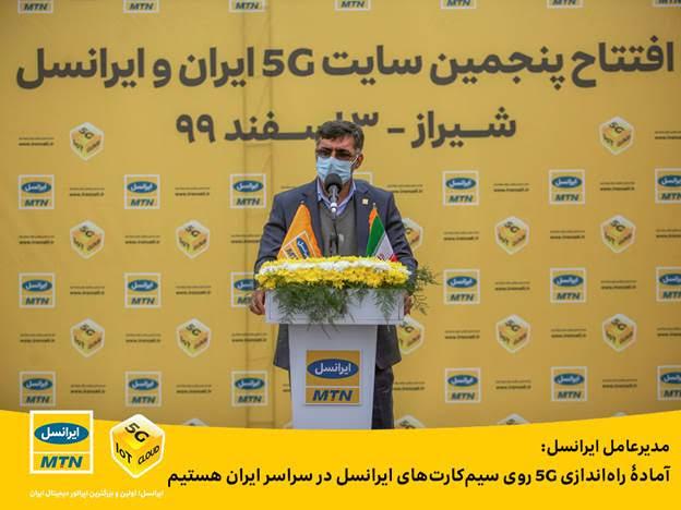مدیرعامل ایرانسل: آمادۀ راهاندازی 5G روی سیمکارتهای ایرانسل در سراسر ایران هستیم